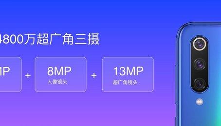 Xiaomi Mi 9 SE chính thức: giá khoảng 297$, smartphone đầu tiên trang bị Snapdragon 712